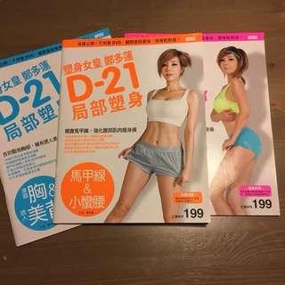 謝多燕減肥瘦身書,1本$60;3本120