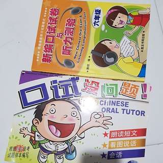 Chinese Mother Tongue PSLE Primary 6 Oral & Listening Comprehension books set of 2 bundle