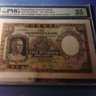 1977年..500元..Z/P589966..鏡架..PMG 35 CH0 VF..渣打銀行
