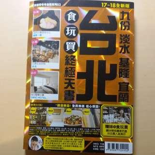 台北必備旅遊書