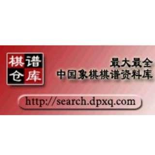 中國象棋 東萍棋譜倉庫VIP會員 一年會員通行證