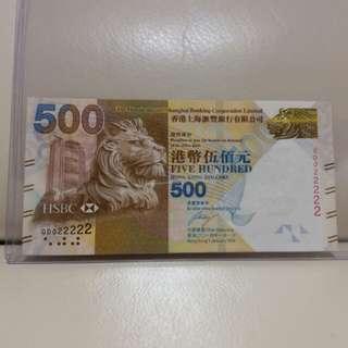 匯豐500元正