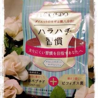 全新 Shiseido 資生堂 八分飽酵素