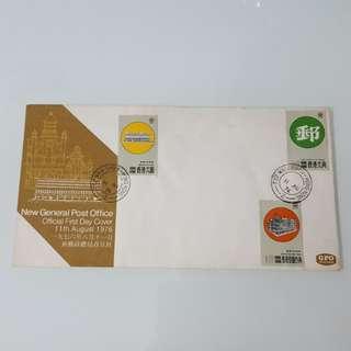 1976年香港新郵政總局開幕紀念首日封