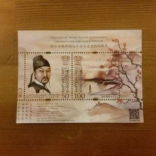 2017 Historical and cultural ties between Kyrgyzstan and China ~Li Bai Souvenir Sheet 吉爾吉斯坦郵票與中國歷史文化 ~ 詩人李白小全張