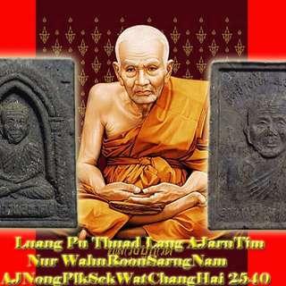 Thai Amulet LuangPu Thuad Lang AJarnThim NeuaWaha RoonSarngNam WatChangHai 2540