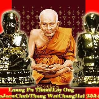 Thai Amulet LuangPu Thuad LoyOng PimJeewChubThong WatChangHai 2554