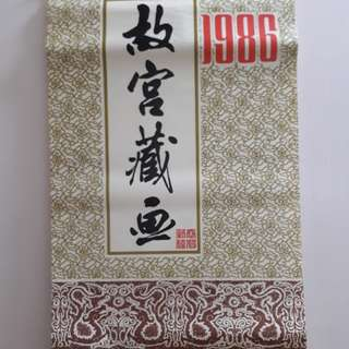 Vintage calendar by artist painter Chen mei qing dynasty