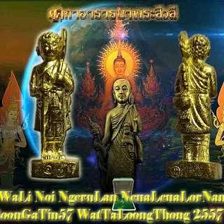 Thai Amulet PraSiWaLiNoi NgernLan NeuaLorNamRerk RoonGaTin57 WatTaLoongThong 2557