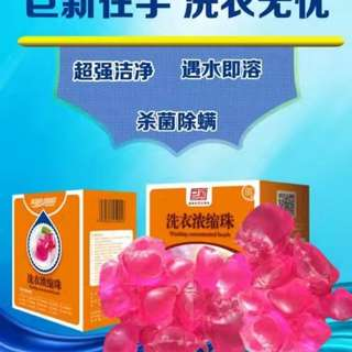 巨新洗衣珠 distributor wanted!