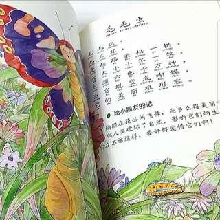 Chinese Nursery Rhymes 母鸭带小鸭 说说唱唱念童谣
