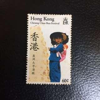 郵票 長洲太平清醮 收藏郵票