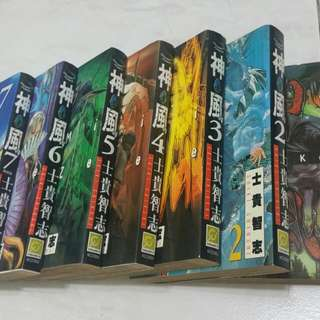 *last offer* 神风 1-7完 (7 books for $9.99)