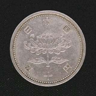 昭和三十年(1955)日本50 yen 無孔錢幣
