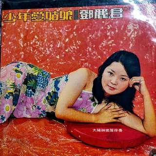 鄧麗君黑膠唱碟