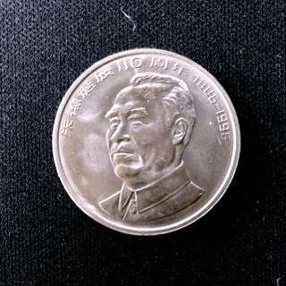 1996年朱德誕辰百年UNC品相全新中國流通纪念幣