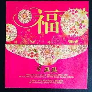 Heng Heng Jewelery Red Packet