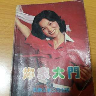 Fong fei fei's song book