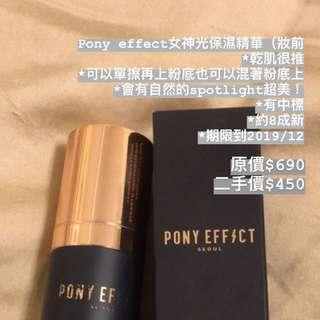 Pony Effect 女神光保濕精華