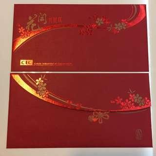 CIC Private Banking Red Packet Angpow Hong Bao