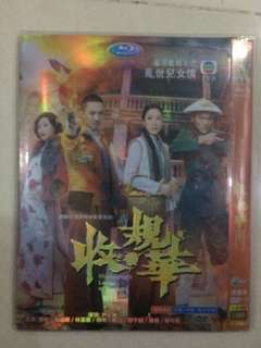 收规华 TVB Series