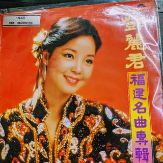鄧丽君經典黑膠唱碟