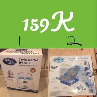 babysafe bottle warmer pliko fold up infant seat bouncer
