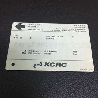 九廣鐵路1992年車票