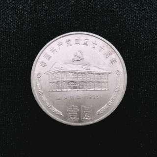 1991年中國共產黨成立七十年纪念幣
