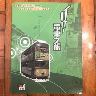 叮叮!電車之旅(書)