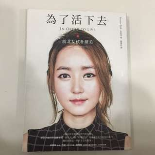 In order to live 為了活下去 脫北女孩朴研美