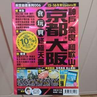 長空 大阪 京都 京阪神 閃閃 旅遊書 2015-2016