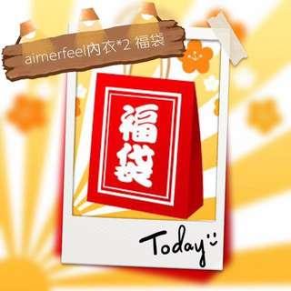 🚚 miki醬-含吊牌現貨日本aimerfeel內衣福袋閨蜜生日禮物情人節禮物party聖誕交換禮物驚喜超值組合