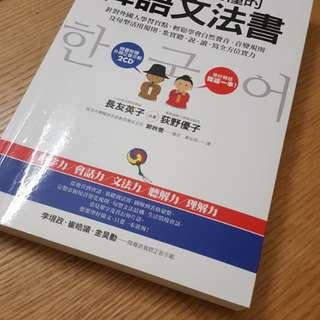 圖解-一看就懂的韓語文法書 +CD