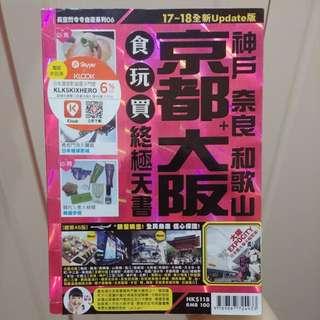 長空 大阪 京都 京阪神 閃閃 旅遊書 2017-2018