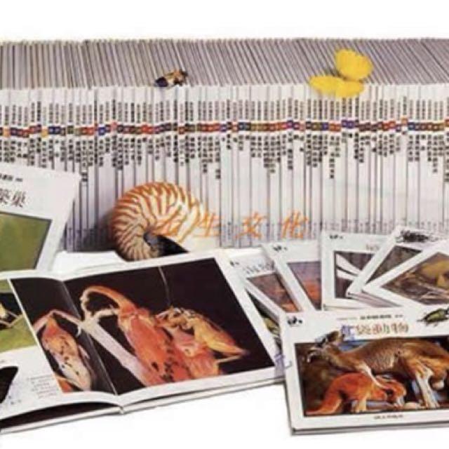 自然圖書館 1-100冊