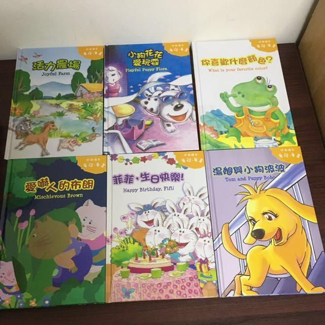中英文童書