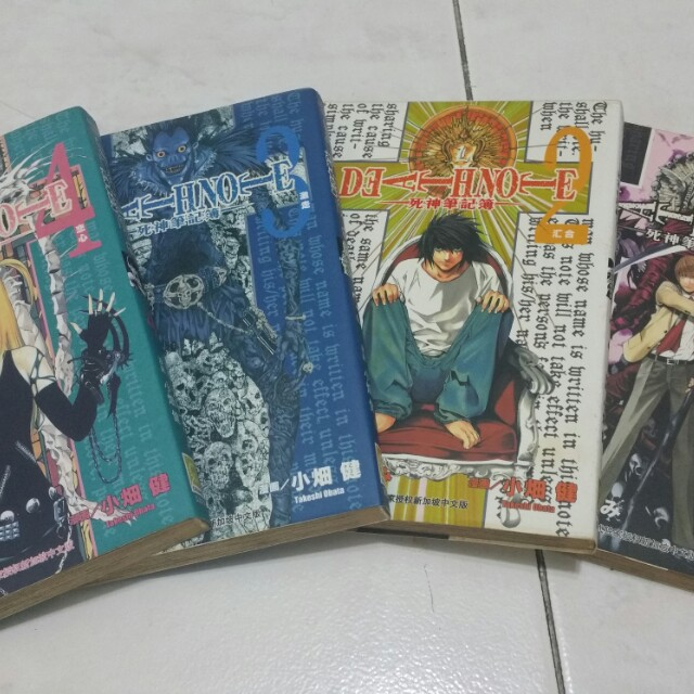 *last offer* Death Note comic book 1-4 (4 books for $4.99)