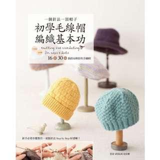 (省$21) <201510052 出版 8折訂購台版新書>一個針法一頂帽子:初學毛線帽編織基本功 16款30頂鉤針&棒針的手織帽,原價 $107, 特價 $86
