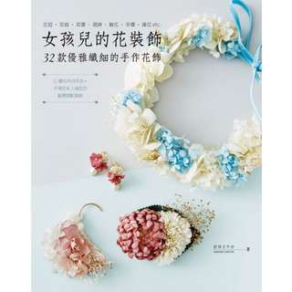 (省$32)<20170815 出版 8折訂購台版新書> 女孩兒的花裝飾‧32款優雅纖細的手作花飾,原價 $ 160, 特價 $128