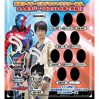 {MAY GACHA PO}  Kamen Rider Build Capsule Rubber Mascot 仮面ライダービルド カプセルラバーマスコット  12pcs set