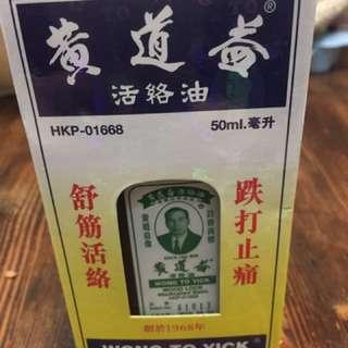 香港黃道益活洛油