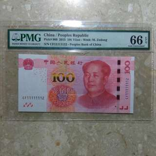 2015 年人民币