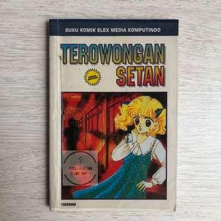 Komik Serial Misteri. Terowongan Setan - Subaru Ueno. Kolpri