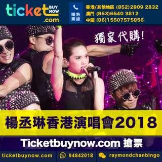 楊丞琳香港演唱會2018!即上 Ticketbuynow