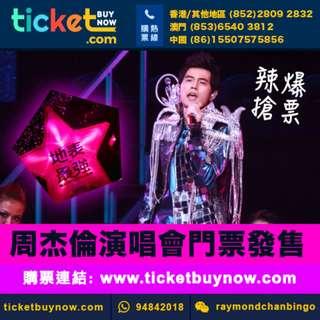 周杰倫香港演唱會2018 !即上Ticketbuynow.