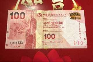 2013 年 HSBC 匯豐銀行 100 一百元 重疊號 伍伍捌捌贰贰 (DU 558822) Fine