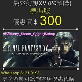 最終幻想 FFXV (Pc)預購優惠