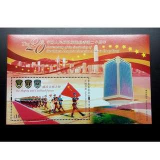 香港郵票 2017年 中國人民解放軍進駐香港二十周年 全新小型張
