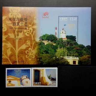 澳門郵票 2015年 東望洋燈塔一百五十周年 全新小型張+郵票2全